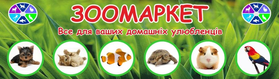 zoomarket.lutsk.ua