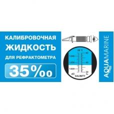 Калібрувальна рідина для рефрактометрів AguaMarine 35%, 30мл