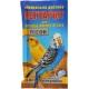 Вітаміни для папуг Нектарвіт«Пісок», 50гр