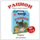 """Корм для шиншил та інших екзотичних гризунів """"Раціон"""", 1,5 кг"""
