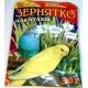 Трава для птахів Зернятко, 40гр